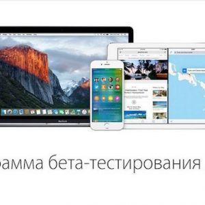 Apple представила публічні beta-версії os x el capitan і ios 9