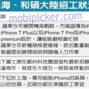 Apple представить три версії iphone 7