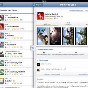 Appzapp - оновлення до версії 5.0