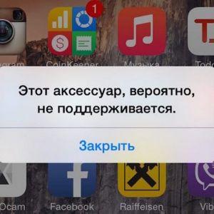"""Що робити при повідомленні """"цей аксесуар не сертифікований для роботи з цим iphone / ipad"""""""