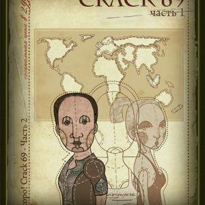 «Crack 69» - перша інтерактивна книга для дорослих (+ промокодом)