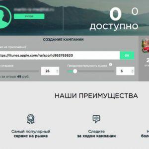 Fewreview - відгуки в app store і google play від реальних користувачів