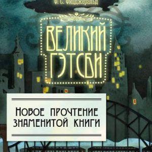 Інтерактивна книга «великий гетсбі»: неповторна атмосфера 20-хх в авторському трактуванні