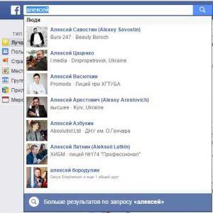 Як додати друзів в фейсбук