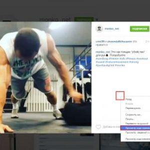 Як завантажити відео з інстаграм (instagram)?