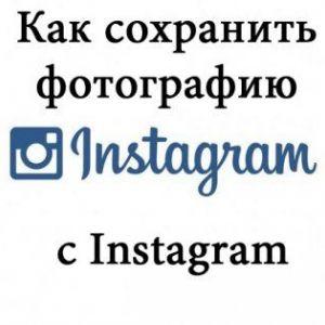 Як зберегти фотографію з instagram?