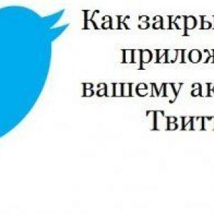 Як закрити доступ додатків до вашого твіттеру?
