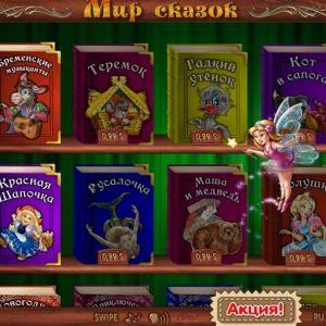 «Світ казок» - улюблені казки в новому форматі