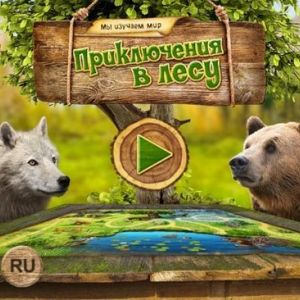«Ми вивчаємо світ: пригоди в лісі» - пізнавальна «настільна» гра