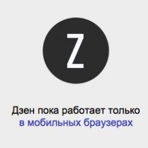 Новинний сервіс від яндекс - zen.yandex