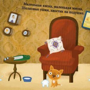 Потішки - веселі анімовані вірші для дітей + промокодом