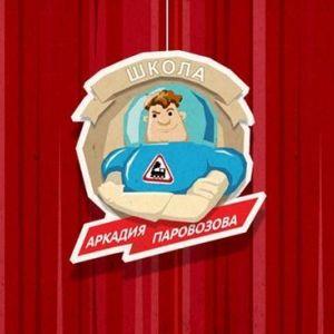 «Школа аркадія паровозова» - відмінний мультфільм і розвиваюча гра