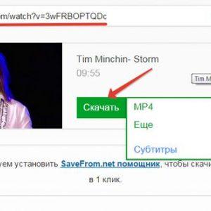 Збереження відео з youtube на комп`ютер