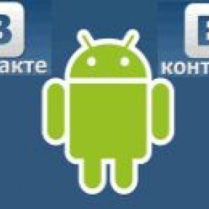 Вконтакте для андроїд - мобільна версія